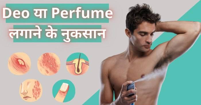 Deo या Perfume लगाने के नुकसान