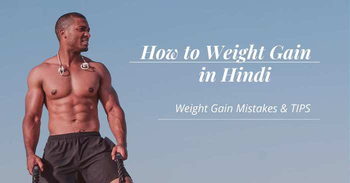 How to Weight Gain in hindi